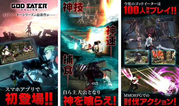 GOD EATER ONLINE for PC