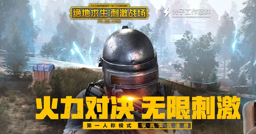 download PUBG Mobile Chinese for pc
